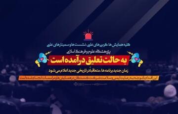 تعلیق کلیه برنامه های پژوهشگاه علوم و فرهنگ اسلامی