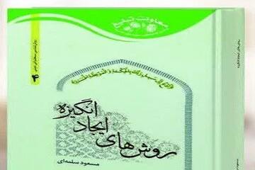 کتاب «روشهای ایجاد انگیزه» ویژه مبلغان منتشر شد