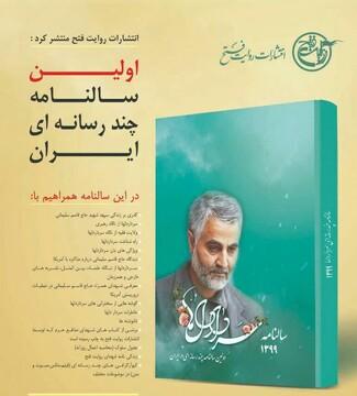 اولین سالنامه چند رسانه ای در ایران/ سالنامه چند رسانه ای سردار دلها