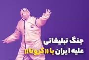 فیلم   جنگ روانی تمام عیار رسانهای علیه ایران
