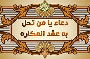 شرح دعای هفتم صحیفه سجادیه