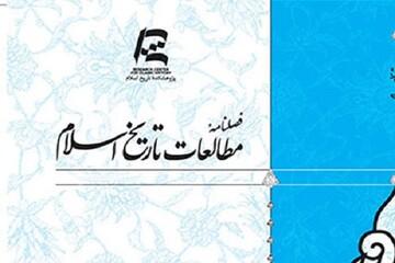 واکاوی عوامل شکلگیری فرقه حسینیه در فصلنامه «مطالعات تاریخ اسلام»