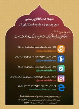 «شبکه اطلاع رسانی» حوزه علمیه تهران راه اندازی شد