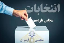 مرحله دوم انتخابات در ۲۹ فروردین ۹۹ برگزار می شود+ جدول حوزههای ۱۱ گانه