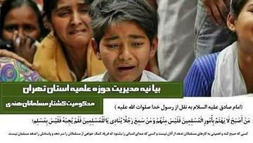 بیانیه مدیریت حوزه علمیه تهران در محکومیت کشتار مسلمانان هندی