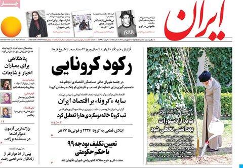 صفحه اول روزنامههای ۱۴ اسفند ۹۸
