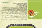 بررسی حلیت خمس در عصر غیبت در فصلنامه «مشرق موعود»