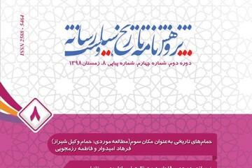 واکاوی مفهوم آزادی از نظر اسلام در «پژوهشنامه تاریخ، سیاست و رسانه»