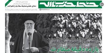 خط حزبالله ۲۲۷ / یازده دقیقه متفاوت