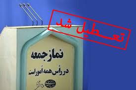 نماز جمعه در مراکز استان ها برگزار نمی شود