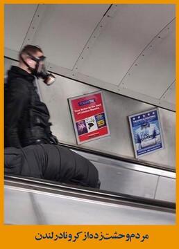 تصاویر/ مردم وحشت زده از کرونا در لندن