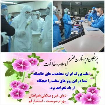 استاندار قم با گل از خدمات پزشکان و پرستاران قدردانی کرد