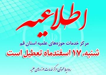 تعطیلی مرکز خدمات حوزه  استان قم، روز شنبه ۱۷ اسفند ۹۸