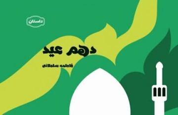 «دهم عید» قبل عید رسید