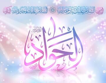 اخلاق اجتماعی امام جواد(ع) تجلی قرآن در اهلبیت(ع) بود