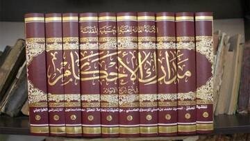 صدر حديثاً كتاب (مدارك الأحكام في شرح شرائع الإسلام)