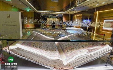 بزرگترین قرآن کریم در جهان