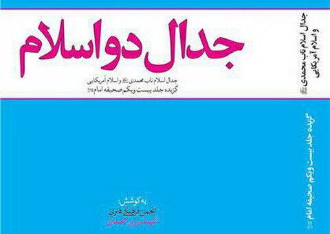 کتاب جدال دو اسلام