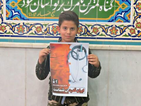 پویش مردمی ایران قدردان شماست