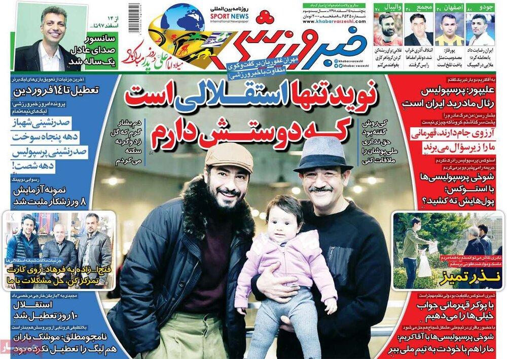 صفحه اول روزنامههای ۱۵ اسفند ۹۸