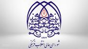 شورای عالی انقلاب فرھنگی ایران کی ہندوستان میں جاری مسلمانوں کی نسل کشی کی شدید الفاظ میں مذمت
