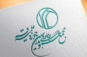 تقدیر مجمع عمومی جامعه مدرسین از مجاهدان عرصه مقابله با کرونا