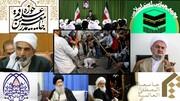 حوزات علمیه ایران نے ہندوستان میں مسلمانوں پر مظالم کے خلاف او آئی سی سے مداخلت کا مطالبہ کیا
