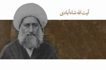 مبانی معرفتی تحزّب اسلامی؛ نیم نگاهی به کتاب «شذرات المعارف»