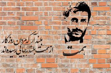 محمد ابراهیم همت؛ از تولد تا شهادت + فیلم