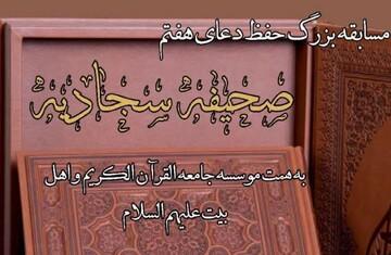 مسابقه حفظ دعای هفتم صحیفه سجادیه برگزار میشود