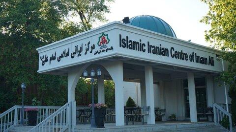 مسجد و مرکز اسلامی امام علی کانادا