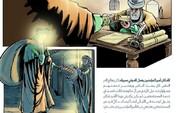 الإمام علي عليه السلام الحاکم الذي وقف حياته لمساعدة المستضعفين