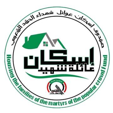 مشروع صندوق إسكان عوائل شهداء الفتوى الخيري