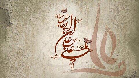 Rajab 13th: The Birth Anniversary of Imam Ali (AS)