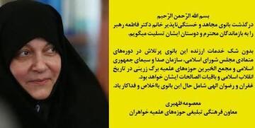 تسلیت معاون حوزه علمیه خواهران در پی درگذشت فاطمه رهبر