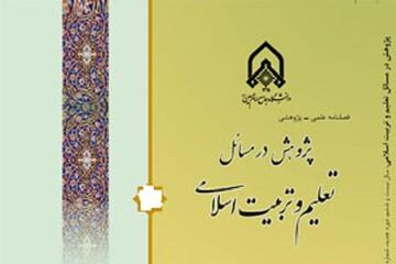 """جدیدترین شماره فصلنامه """"پژوهش در مسائل تعلیم و تربیت اسلامی"""" منتشر شد"""