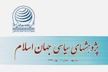 جدیدترین شماره از فصلنامه پژوهشهای سیاسی جهان اسلام منتشر شد