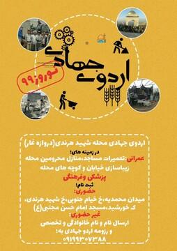 اردوی جهادی نوروز ۹۹ در محله دروازه غار تهران اجرا می شود