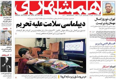 صفحه اول روزنامه های ۱۹ اسفند ۹۸
