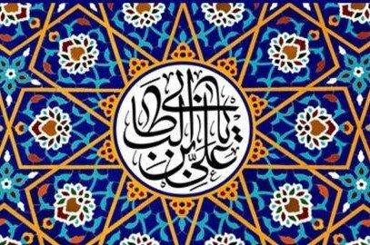 La naissance de l'Imam Ali (a)
