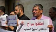 عربستان سعودی محاکمه فلسطینیها را متوقف کند