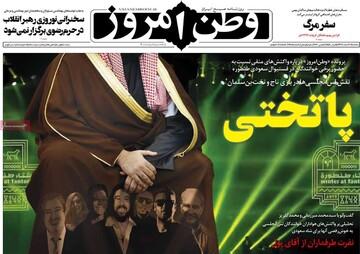 صفحه اول روزنامههای ۲۰ اسفند ۹۸