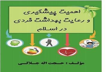 برگزاری مسابقه کتابخوانی با موضوع «رعایت بهداشت فردی در اسلام»