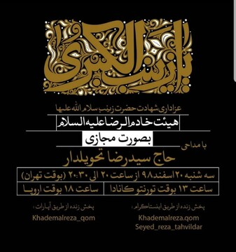 برپایی مراسم عزاداری شهادت حضرت زینب کبری سلام الله علیها به صورت مجازی