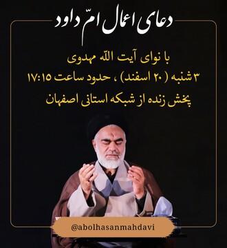اجرای شعار «خانه تک تک ما ساده ترین هیئت شد» در اصفهان