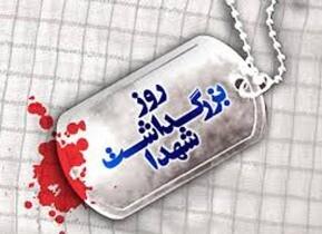 ویژهبرنامههای گرامیداشت روز «شهید» در سمنان به فضای مجازی منتقل شد
