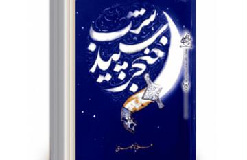 انتشار رمان دینی با نام «خنجر سپید شب»