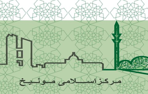 مرکز اسلامی مونیخ