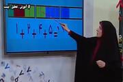 جدول زمان پخش برنامههای درسی روز چهارشنبه شبکههای سیما