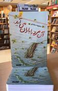 «آن مرد با باران میآید» برای پانزدهمین بار منتشر شد